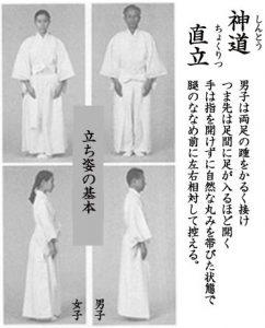 神道の直立